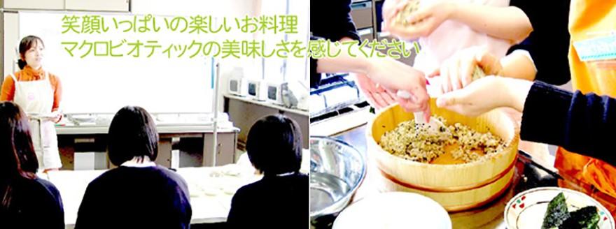 食で心とカラダを整えるマクロビオティック|大阪高槻でマクロビオティック料理を勉強するならマクロビオティック 7 クッキングスクール高槻校で|食べてキレイになる方法がここにあります