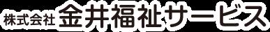 株式会社金井福祉サービス